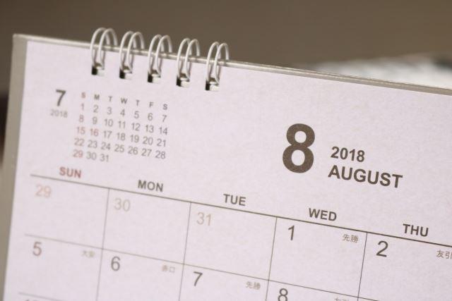 2018年8月の主な出来事まとめ│甲...