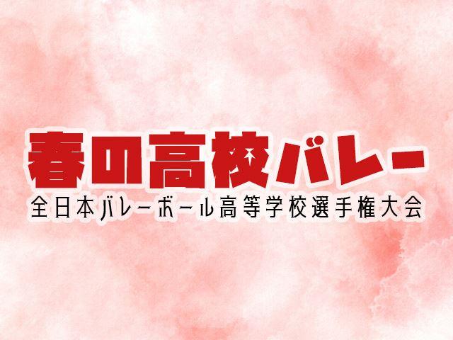 春高バレー2021【女子結果速報】大会日程や出場校一覧
