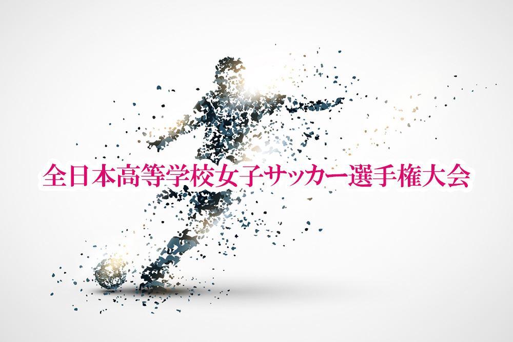 全日本 高校 女子 サッカー 選手権